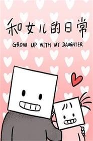 和女儿的日常