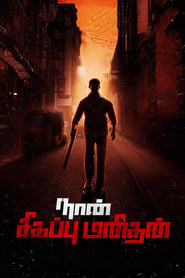 Naan Sigappu Manithan (Pyaar Reloaded) (2014) Hindi Dubbed