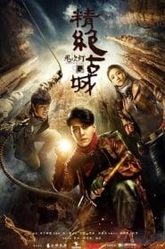 Serie streaming | voir 鬼吹灯之精绝古城 en streaming | HD-serie