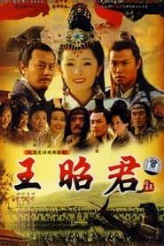 王昭君 2007