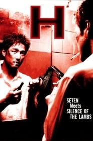 에이치 (2002)