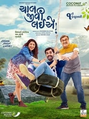 Chaal Jeevi Laiye Gujarati movie