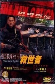 The New Option: Saviour (2003)
