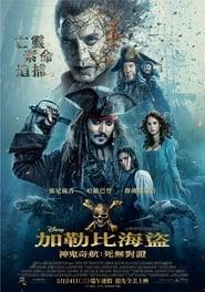 加勒比海盗5:死无对证.Pirates of the Caribbean 5.2017