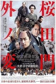 مشاهدة فيلم Sakurada Gate Incident 2010 مترجم أون لاين بجودة عالية