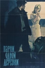 Ühe küla mehed (1962)