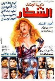 Al-Shatar 1993