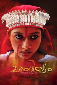 Chayilyam (2012) CDA Online Cały Film