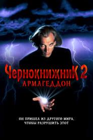 Чернокнижник 2: Армагеддон