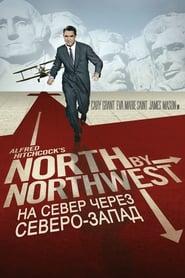 Смотреть На север через северо-запад