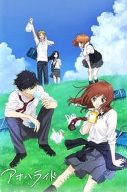 Blue Spring Ride en streaming