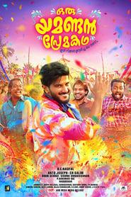 Oru Yamandan Premakadha (2019) v2 Malayalam Full Movie