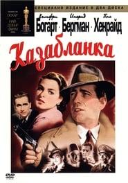 Казабланка / Casablanca (1942)