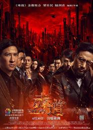 Chek dou (2015)