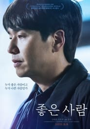 Good Person (2021) poster