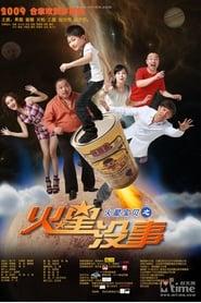 火星宝贝之火星没事 (2009)