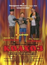 Kolkhoz interteynment plakat
