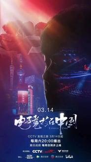 电子竞技在中国 2020