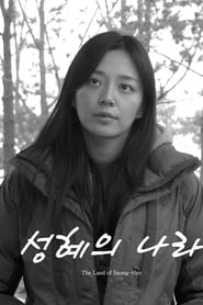The Land of Seonghye (2018)