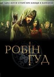 Poster Robin Hood 2009