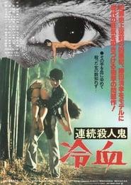連続殺人鬼 冷血 1984