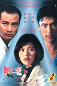 杀之恋 1996