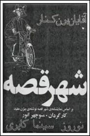 شهر قصه 1972