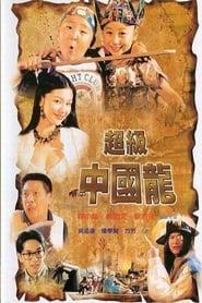 Adventurous Treasure Island (1996)