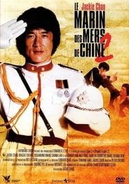 Film Le marin des mers de Chine 2  ('A' gai waak juk jap) streaming VF gratuit complet