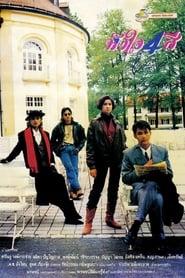 หัวใจ 4 สี 1989
