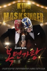 Poster 미스터리 음악쇼 복면가왕 2021