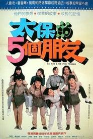 Tai Bao de wu ge peng you 1989