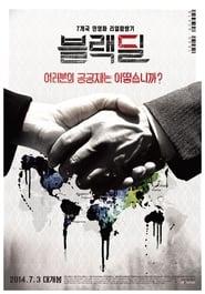 Black Deal (2014)
