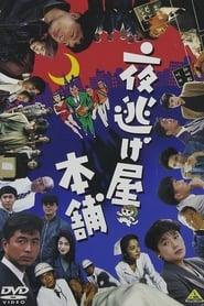 夜逃げ屋本舗 1992