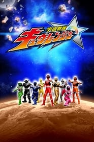 Super Sentai - Engine Sentai Go-onger Season 41