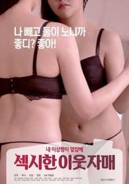 ❖Sexy Neighbor Sisters (2020)