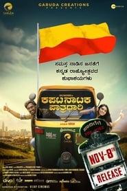 Kapata Nataka Paatradhaari Kannada Full Movie