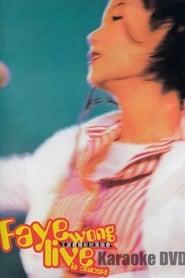王菲 最精彩的演唱會 1994