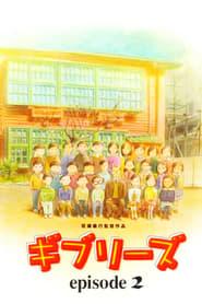 ギブリーズ episode2 (2002)