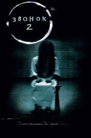 Смотреть Звонок 2