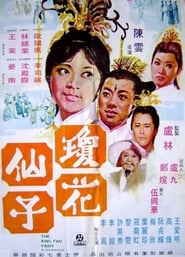 Qiong hua xian zi 1970