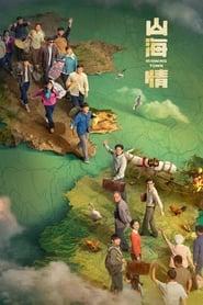 مشاهدة مسلسل Minning Town مترجم أون لاين بجودة عالية
