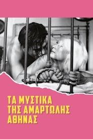Τα μυστικά της αμαρτωλής Αθήνας 1966