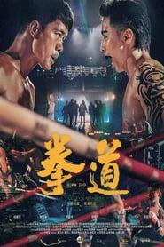 拳道 (2020)
