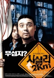 시실리 2km (2004)