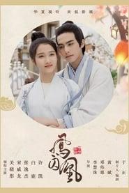 Untouchable Lovers ตอนที่ 1-52 ซับไทย [จบ] | หงส์ขังรัก HD