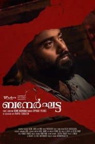 Bannerghatta (2021) Malayalam Movie Online