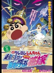Crayon Shin-chan: Super-Dimmension! The Storm Called My Bride (2010) Sub Indo