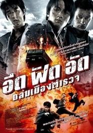 Invisible Target (Naam yi boon sik) อึด ฟัด อัด ถล่มเมืองตำรวจ 2007
