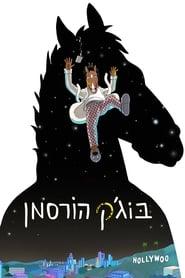 BoJack Horseman-Azwaad Movie Database